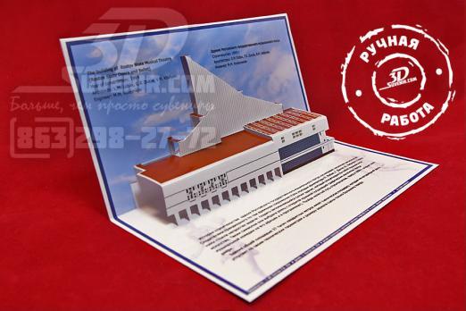 3d открытка Театр Музыкальной комедии в Ростове-на-Дону с описанием